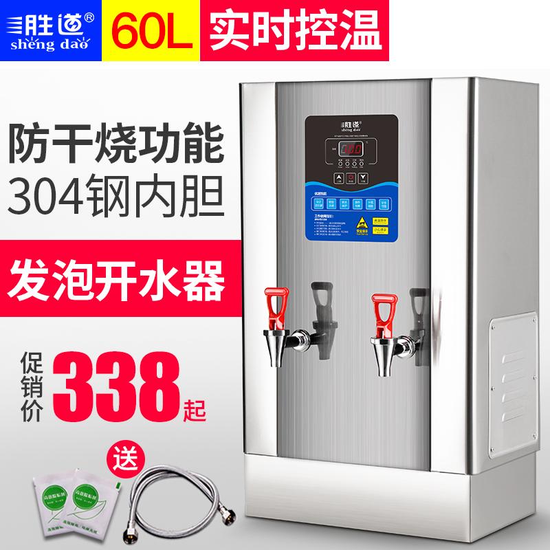 胜道电热开水器商用数显热水器全自动开水机60L开水炉6KW烧水器