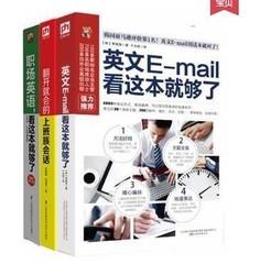 正版 500强企业都在用的职场英语大全集英文Email+职场英语会话+常用口语表达全三册英文Email写作模板商务基础英语书