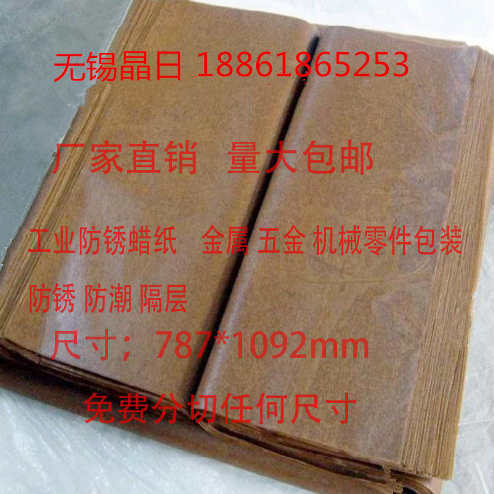 防锈纸 五金 机械零件防水 防油 防潮 包装纸