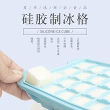 硅胶冰格带盖家用自制辅食冰盒小型速冻神器冰箱做冰球冻冰块模具