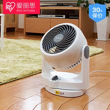 涡轮对流扇 爱丽思IRIS日本空气循环扇家用静音电风扇小型摇头台式