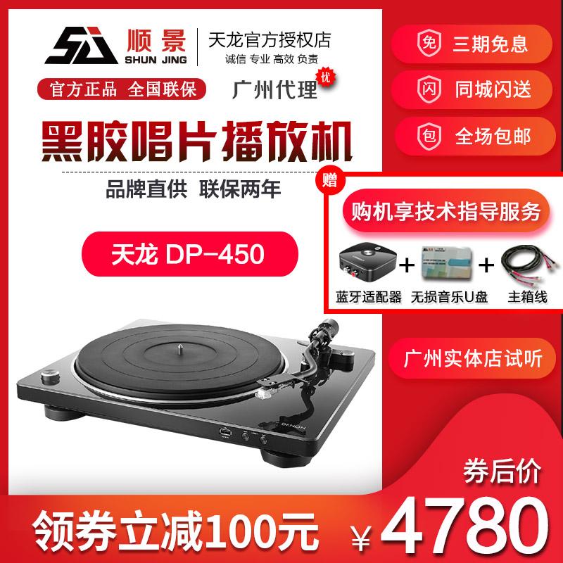 Denon/天龙 DP-450USB LP纯黑胶唱片机留声机家用现代复古唱片机