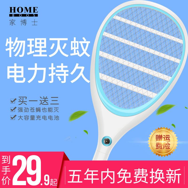 Домой доктор наук электричество комар бить перезаряжаемые стиль домой большой размер меш супер аккумулятор серый летать бить уничтожить комар бить электричество комар детская ракетка