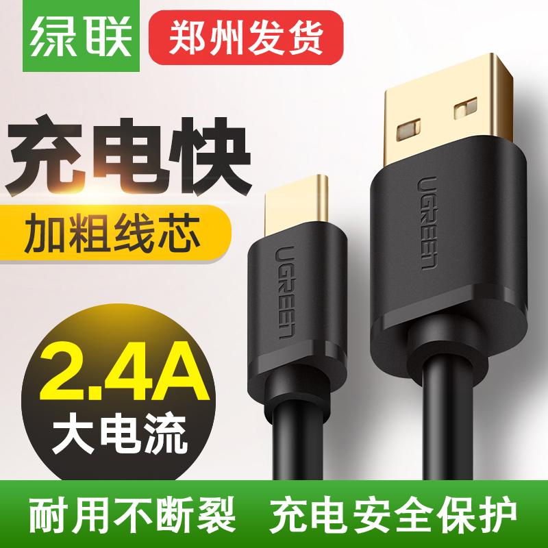 绿联type-c数据线手机通用小米4c5x6华为p9荣耀v89乐视2短快充电
