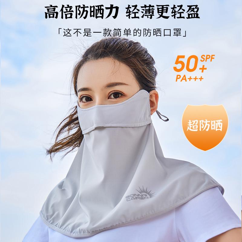 防晒面纱面罩口鼻罩女护眼角防紫外线护颈冰丝遮脸脖子薄夏天开车
