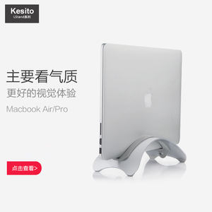 Kesito K4 Macbook/Retina Macbook Pro 立式支架
