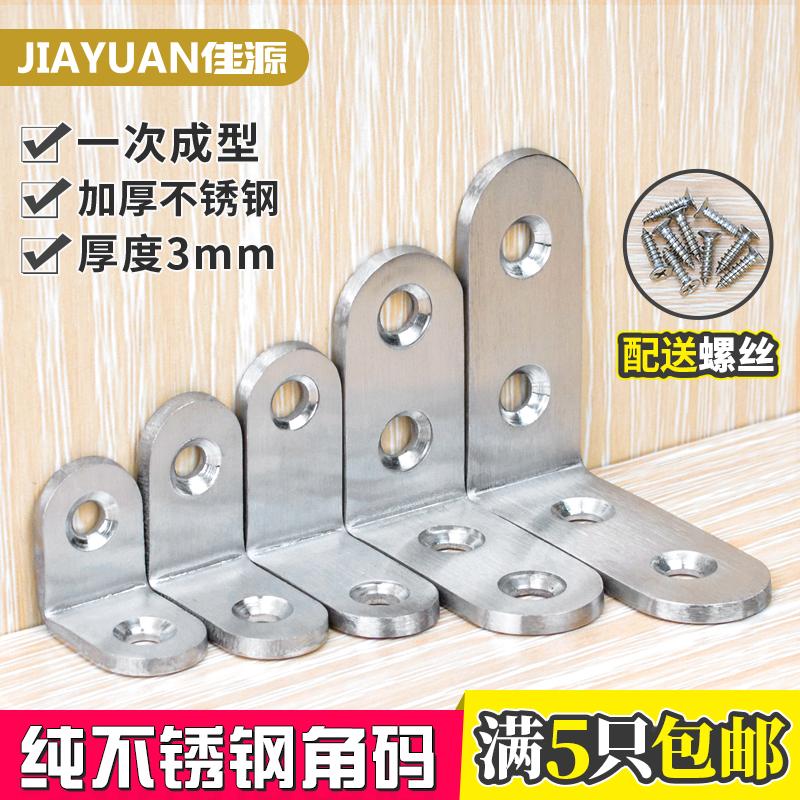 加厚角铁支架不锈钢加固角码 90度直角l型固定件家具连接件层板托