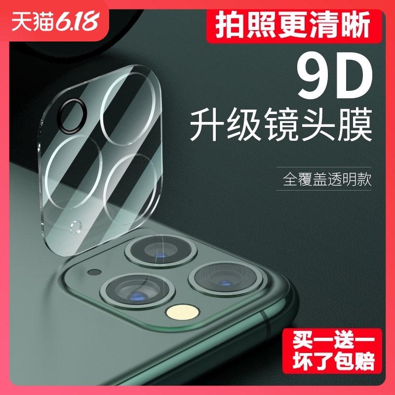 适用苹果11镜头膜高清iPhone11pro镜头贴11promax后摄像头保护膜镜头贴11pro相机超薄后钢化膜11背膜保护圈图片