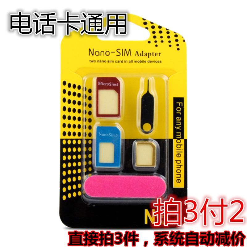 手机卡套sim卡套金属通用电话卡还原器卡槽卡托苹果5s小卡转大卡6