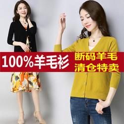 恒源祥正品纯色100%纯羊毛衫针织女开衫领毛衣外套短款外搭针织衫