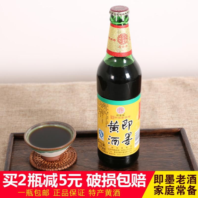即墨黄酒经典五年陈酿470ml瓶实惠装 阿胶固元膏用酒 月子发汗酒