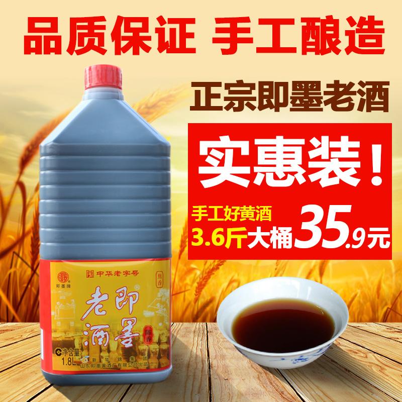 即墨老酒陈香1.8L桶装黄酒非加饭酒半甜实惠装即墨黄酒
