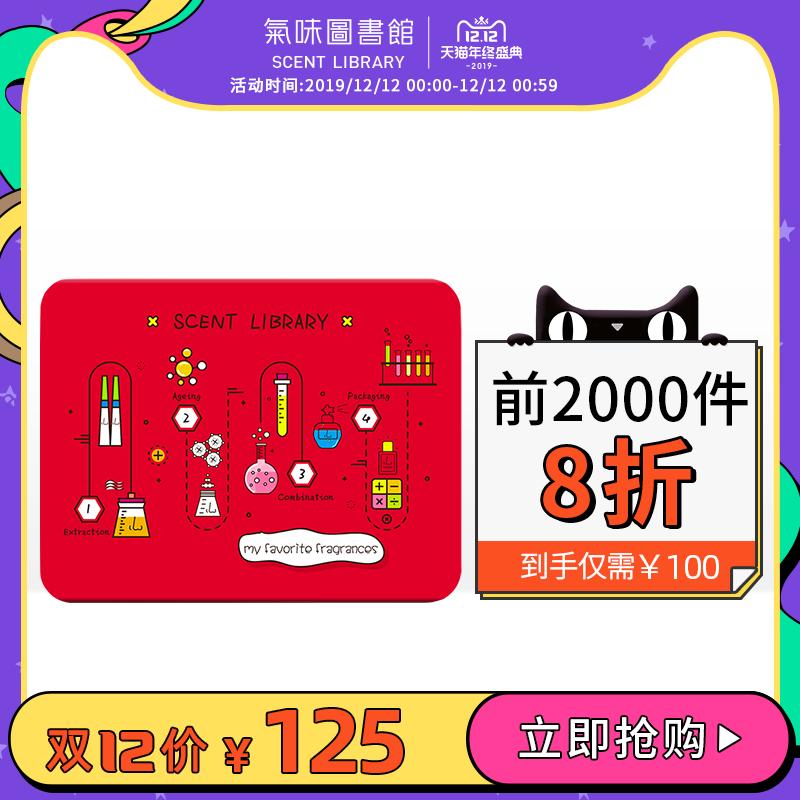 【官方正品】气味图书馆收藏家男女淡香水礼盒持久留香2ml*10