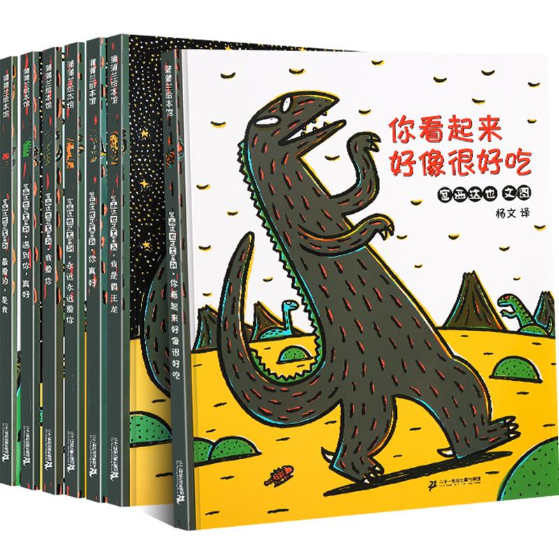 宫西达也恐龙系列绘本全7册 你看起来好像很好吃+我是霸王龙你真好永远爱你幼儿园儿童绘本故事2-3-4-5-6-7-8岁幼