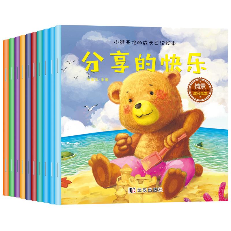 小熊�����L本系列全套10��和��L本 0-3周�q好��T�B成�H子��x�L本�D����������籍 0-3-6�q 小熊����的成�L日�早教�L本
