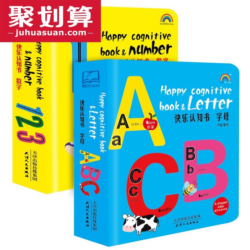 神奇字母書ABC+數字123全2冊 寶寶書籍0-3-6歲幼兒英語數學早教繪本啟蒙翻翻看 兒童3D立體書嬰兒洞洞書故事認知卡片 幼兒園教材書