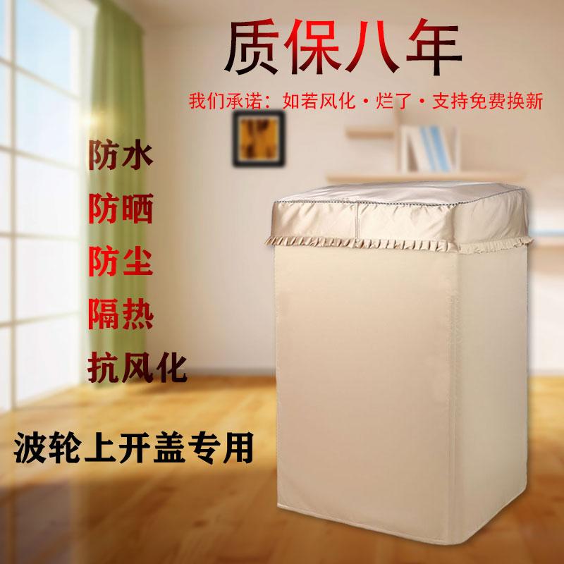荣事达rb10027s防水防晒套10