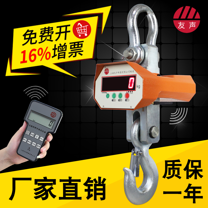 Shanghai Yousheng Electronic Lifting Scale 5t/10t Traveling Hanger Scale/Hanger Scale 3T Wireless Lifting Scale 2T