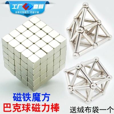 正品磁铁魔方 成人减压吸铁石磁力玩具5mm正方形强磁磁力棒组合