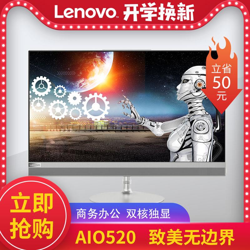 联想一体机电脑台式机整机AIO520-24 双核2G独显23.8英寸大屏 家用商务办公电脑 原装固态AIO330升级兼容win7