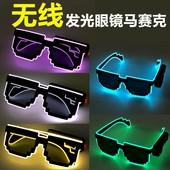 包邮led发光眼镜蹦迪装备无线马赛克墨镜抖音荧光ktv酒吧气氛道具