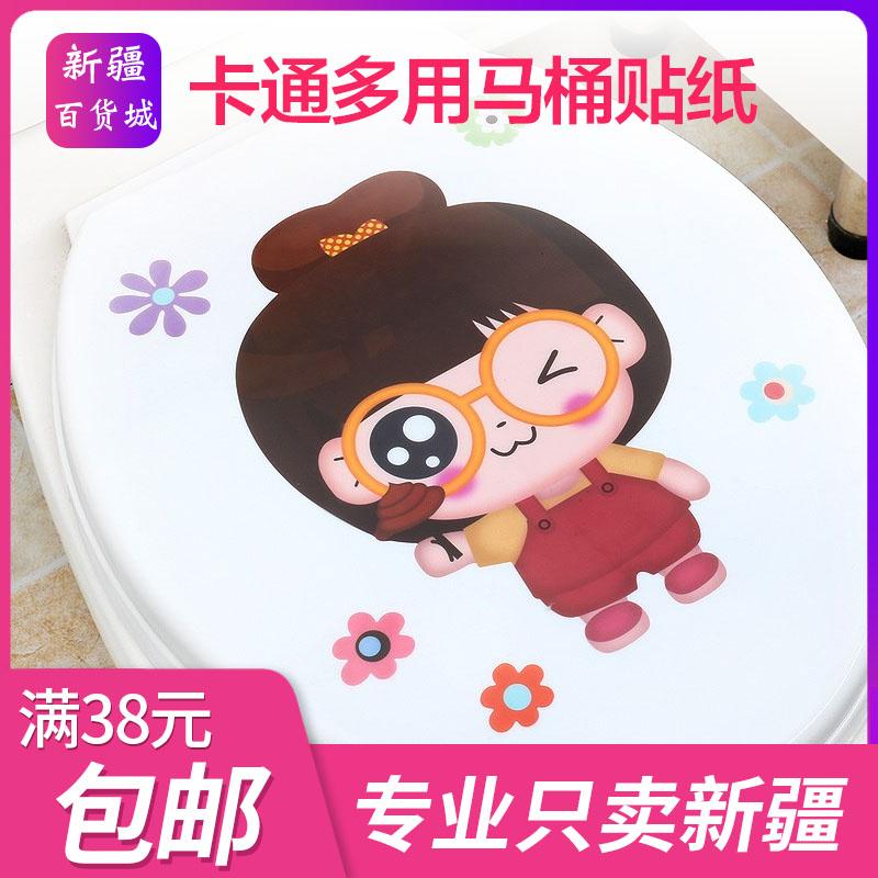 新疆百货城家居卡通浴室马桶贴居家装饰墙贴纸 卫生间防水墙贴