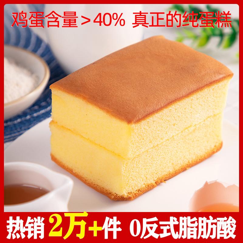 戚風蛋糕純雞蛋糕營養早餐蒸蛋糕點心充饑夜宵網紅休閑零食小吃