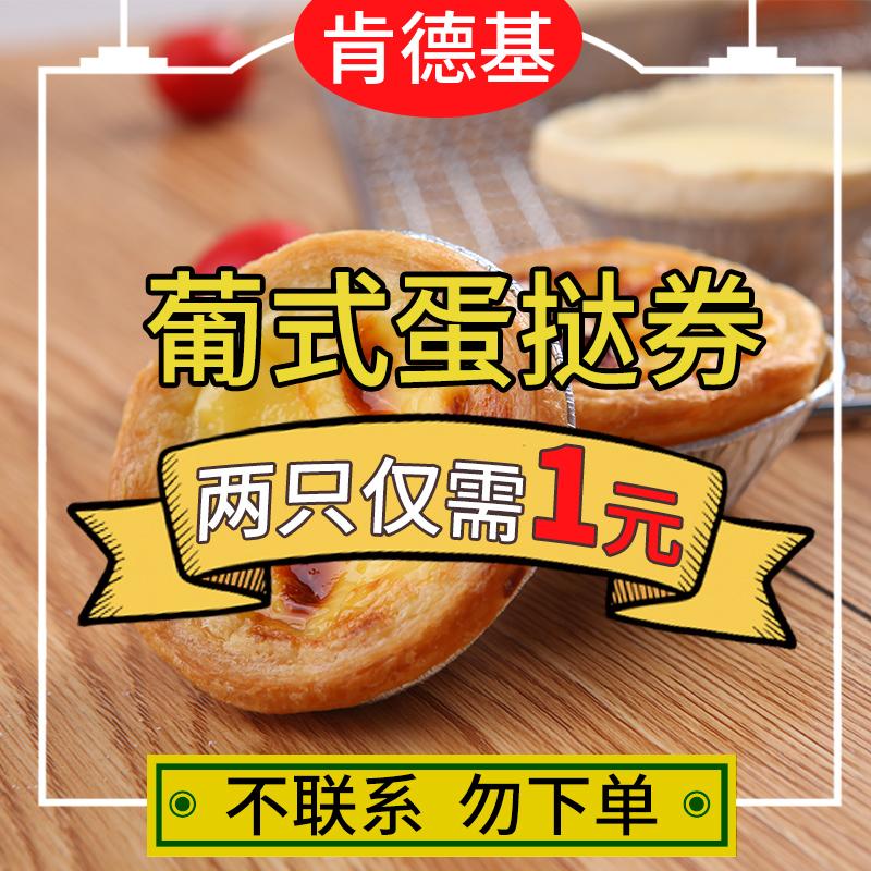KFC代金卷肯德基优惠券电子卷早餐券葡式蛋挞原味鸡双人单人套餐
