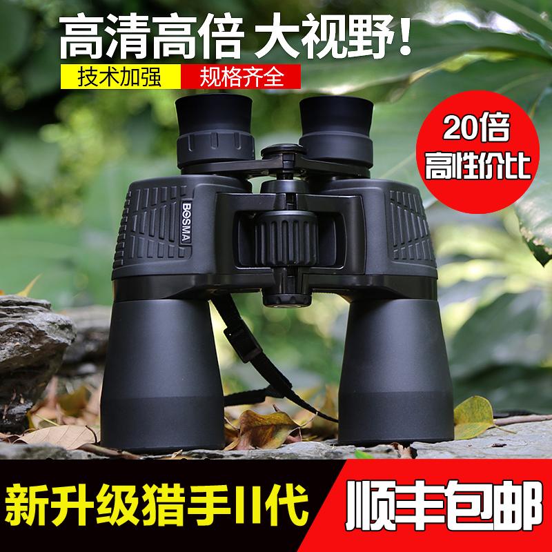 20倍高倍高清 博冠望远镜猎手II 10x50双筒微光夜视手机眼专业