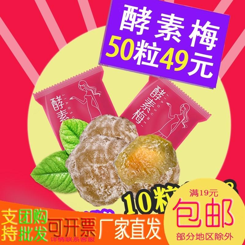 11-01新券50粒49元孝素清净乌梅四季果酵素梅