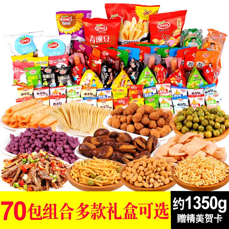 七夕零食大礼包组合送女友生日一箱整箱超大混装休闲小吃成人款