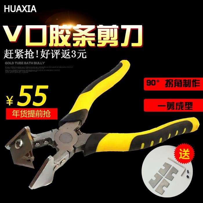 Скотч ножницы v рот ножницы 90 степень ножницы сын v рот отсутствие плоскогубцы три юаня в пропионат скотч ножницы универсальный больше угол ножницы