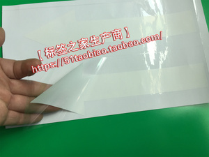 白色箭头指示标签 中号 透明底白色箭头标贴 6x18CM  20个/30元