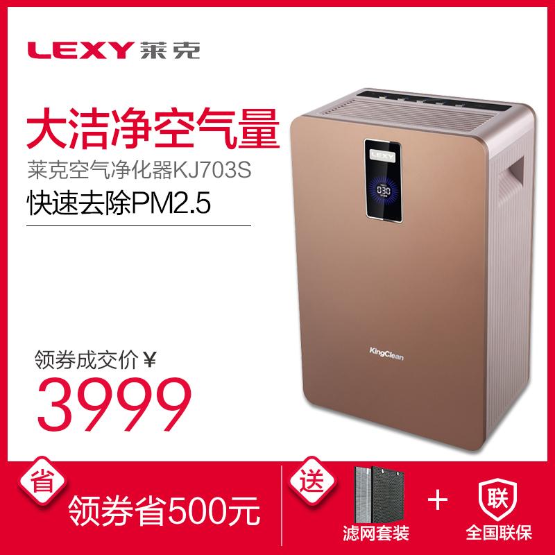 [lexy莱克吉米专卖店空气净化,氧吧]莱克空气净化器家用KJ703除甲醛雾月销量0件仅售4999元