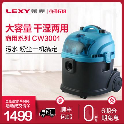 LEXY/莱克吸尘器网上猫腻多,5个方面需看清