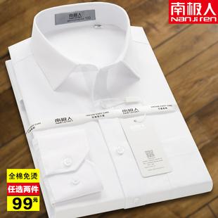 抗皱免烫 全棉中年商务正装 衬衫 宽松纯白色职装 长袖 男士 南极人秋季
