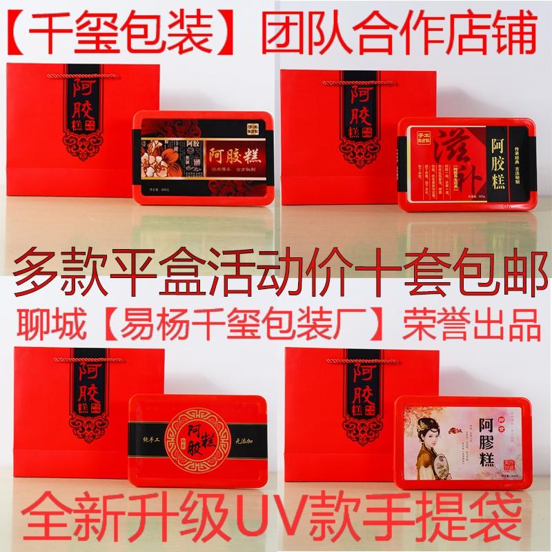 新品美思纯手工阿胶糕包装盒阿胶礼品包装手提袋一斤装塑料盒包邮