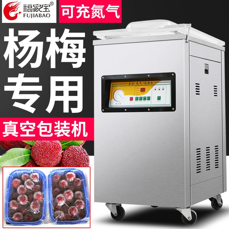 Полностью автоматическая коммерческий один Комнатное питание Bayberry vacuum пакет Установленная свежая азотная начинка из клубники плюс темно печать пакет Установленная