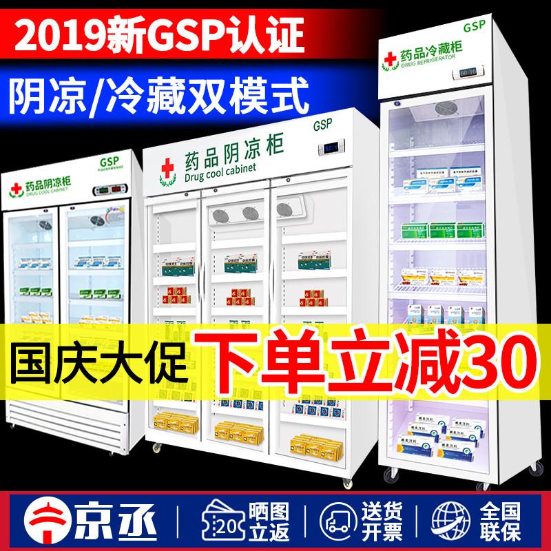 药品阴凉柜冷藏柜单双三门gsp认证小型药用展示柜药房冰箱诊所