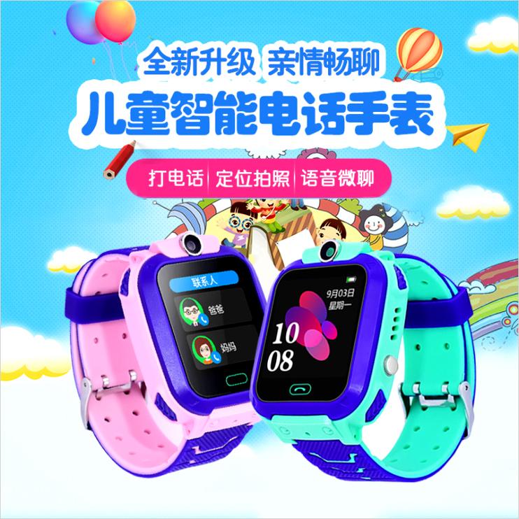 (用1元券)抖音网红款儿童学生智能电话手表