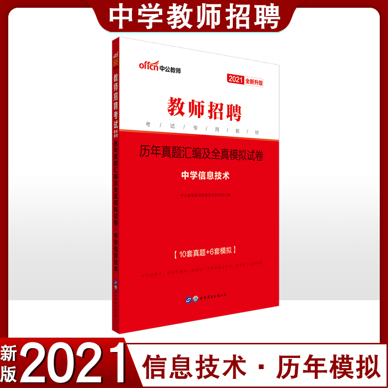 Book for recruitment examination of teachers in public education 2021 compilation of real questions and full real simulation test papers of teacher recruitment examination over the years middle school information technology (new upgrade) information of test paper question bank prepared by teachers in 2021