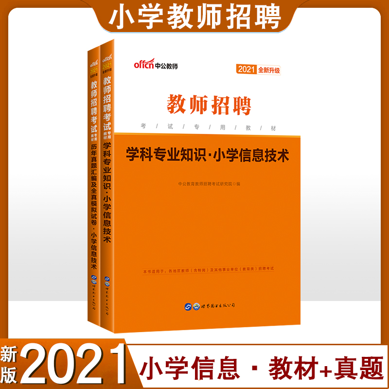 Book for recruitment and examination of teachers in public education 2021 teacher recruitment and examination textbook primary school information technology subject knowledge over the years full truth simulation 2 sets of written examination data and test paper question bank for teachers recruited in 2020