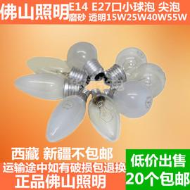 佛山灯泡 E27普通白炽钨丝灯泡 E14透明磨砂尖泡小球泡普泡图片