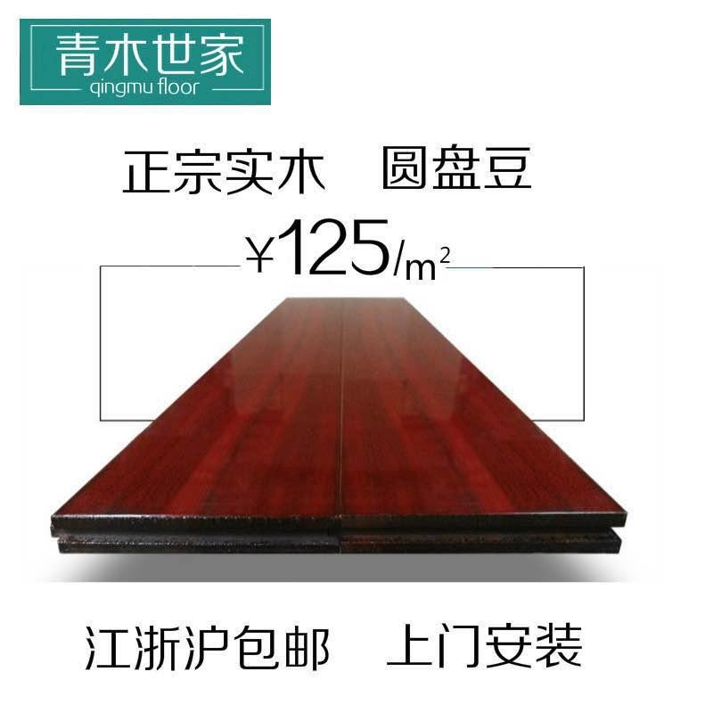 纯实木地板3A级圆盘豆18mm超耐磨卧室哑光环保免龙骨厂家直销特价