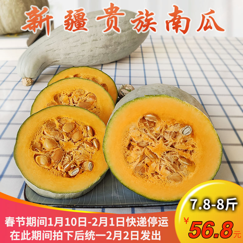 新疆沙漠贵族南瓜栗香金丝南瓜宝宝辅食7.9到8斤装板栗味新鲜蔬菜
