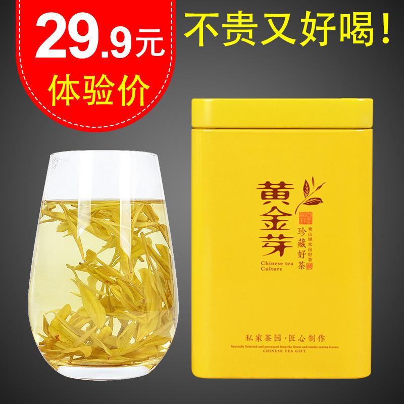 2019新茶安吉白茶黄金芽雨前特级礼盒罐装绿茶茶叶春茶特级罐装