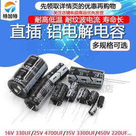 直插铝电解电容器16V 25V 35V 100V 470UF 100uf 1000uf 2200UF