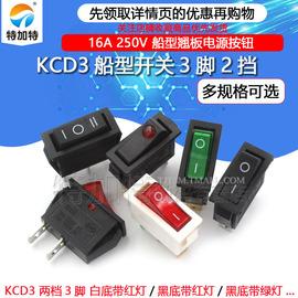 电锅电热饭锅电炒锅小船型开关配件船形翘板电源按钮KCD3带灯3脚