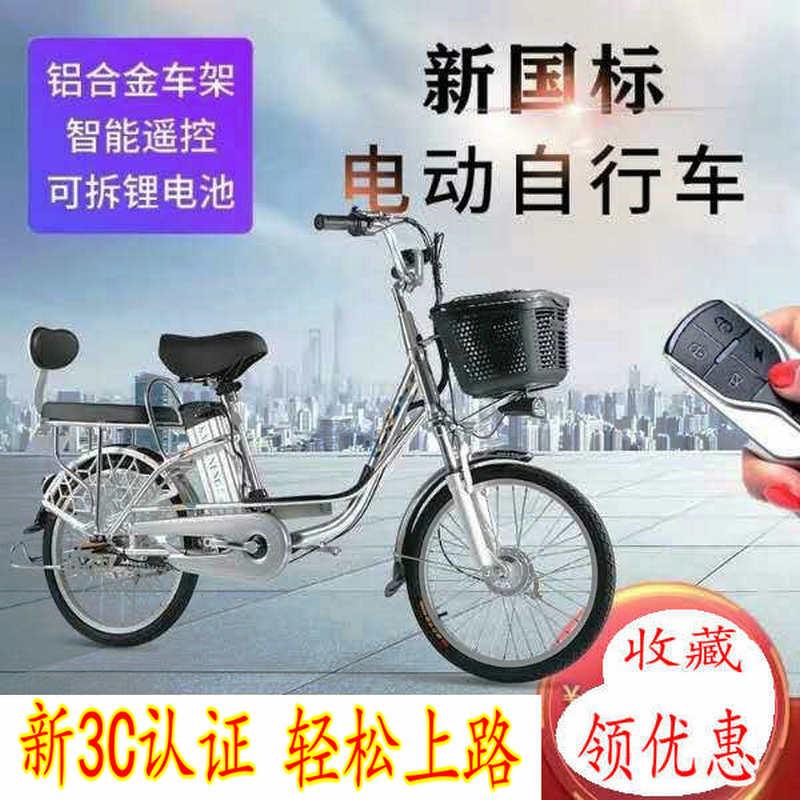 新国标电动自行车锂电48v成人代步助力带脚踏3C认证外卖超长续航
