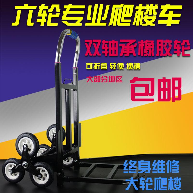三角轮搬运神器上楼梯爬楼车载重王非电动搬运车上下折叠搬家六轮